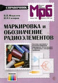 справочник радиоэлементов - фото 5